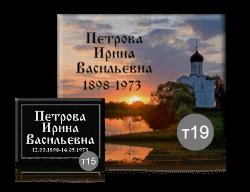Таблички на памятник (прямоугольник)