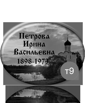 Образец  таблички на памятник
